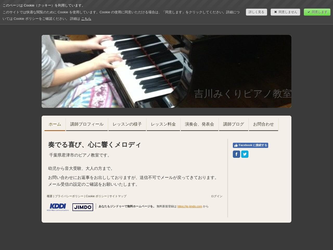 吉川みくりピアノ教室のサムネイル