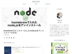 homebrewでインストールしたnode.jsをアンインストールする
