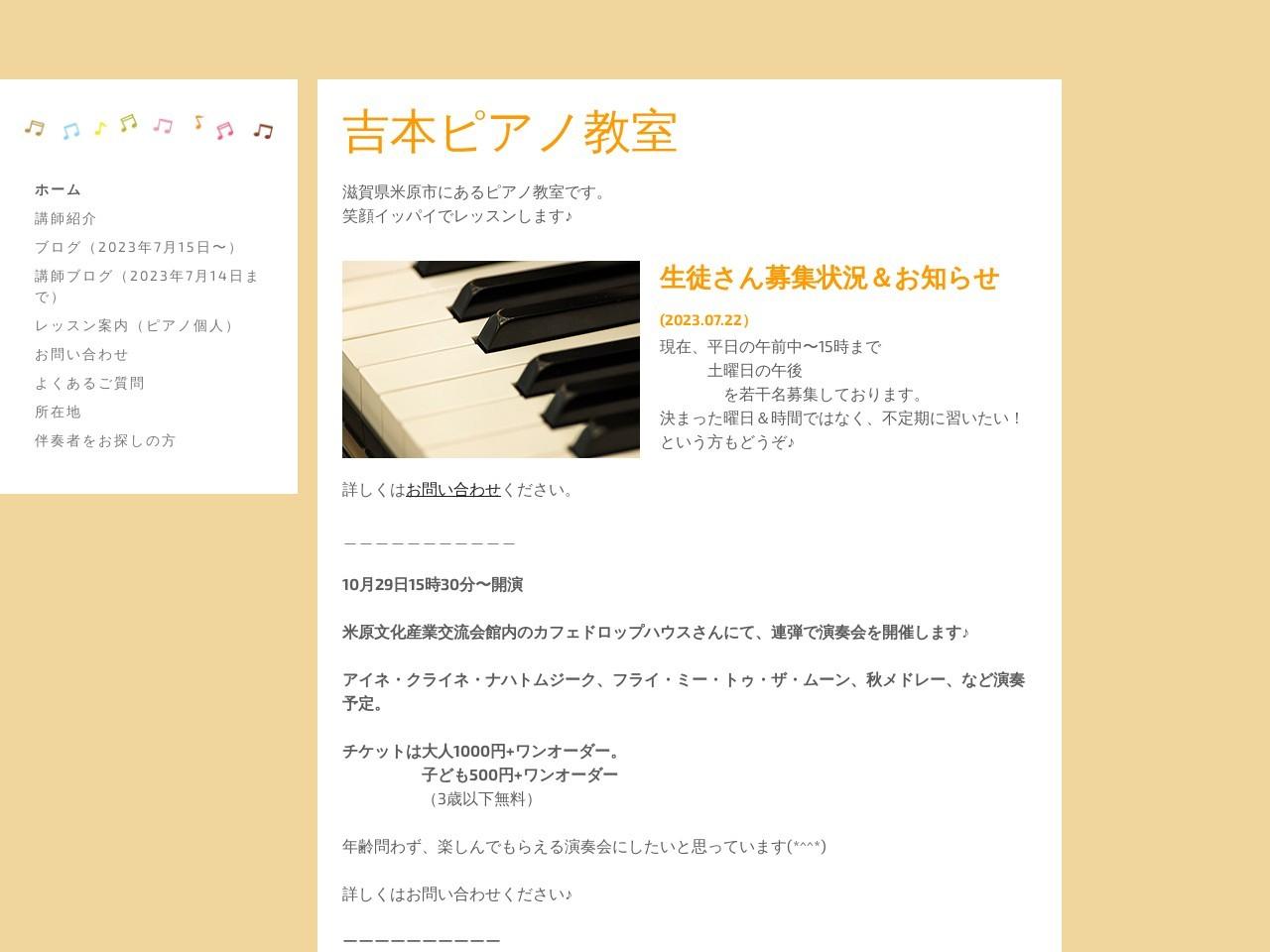 吉本ピアノ教室のサムネイル