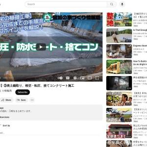 【住宅基礎工事】③表土鋤取り、根切・転圧、捨てコンクリート施工 - YouTube