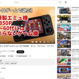 【レトロゲーム】レトロゲームエミュレーターRG350P エミュ ファミコン スーファミ - YouTube
