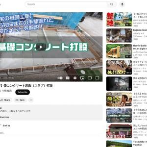【住宅基礎工事】⑤コンクリート床面(スラブ)打設 - YouTube