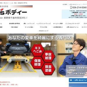 Y'sボディー 長野県千曲市の自動車鈑金塗装専門店