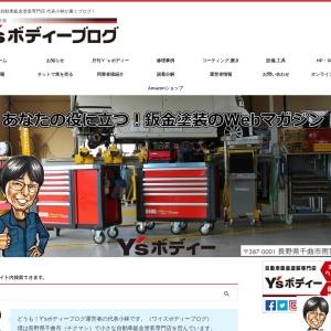 Y'sボディーブログ|長野県千曲市の自動車鈑金塗装専門店