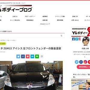 トヨタ ZGM15 アイシス 左フロントフェンダーの鈑金塗装 - Y'sボディーブログ|長野県千曲市の自動車鈑金塗装専門店