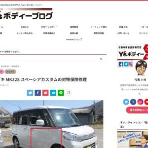 スズキ MK32S スペーシアカスタムの対物保険修理 - Y'sボディーブログ|長野県千曲市の自動車鈑金塗装専門店