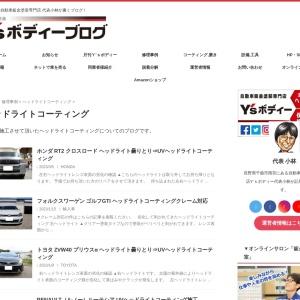 ヘッドライトコーティング - Y'sボディーブログ|長野県千曲市の自動車鈑金塗装専門店