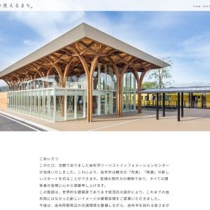 由布市ツーリストインフォメーションセンター – 由布岳の見えるまち。~大分県由布市(湯布院・庄内・挾間)の観光情報サイト~
