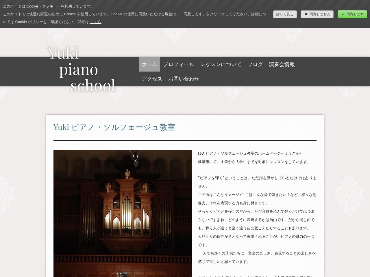 ゆきピアノ・ソルフェージュ教室のサムネイル