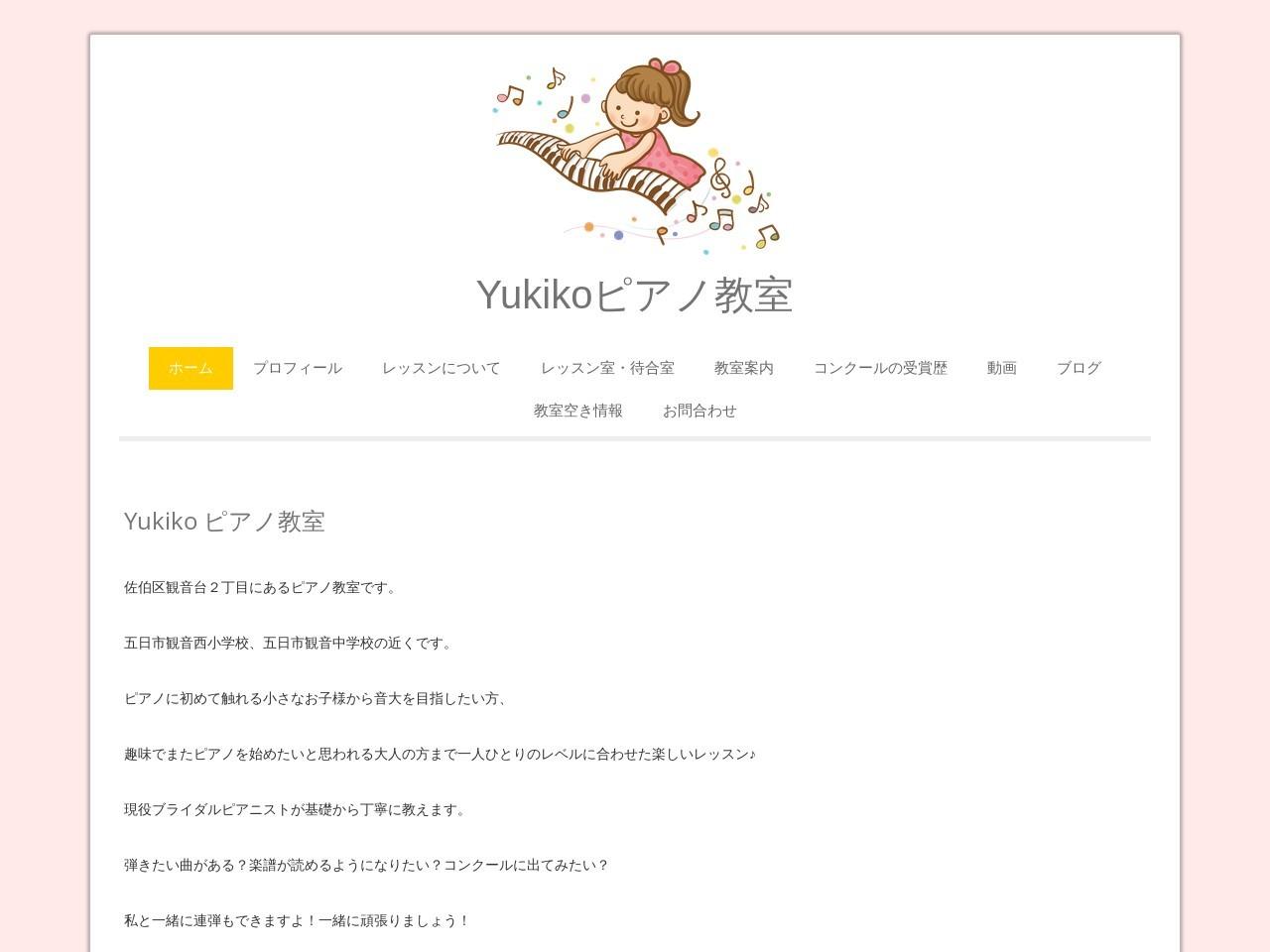 Yukikoピアノ教室のサムネイル