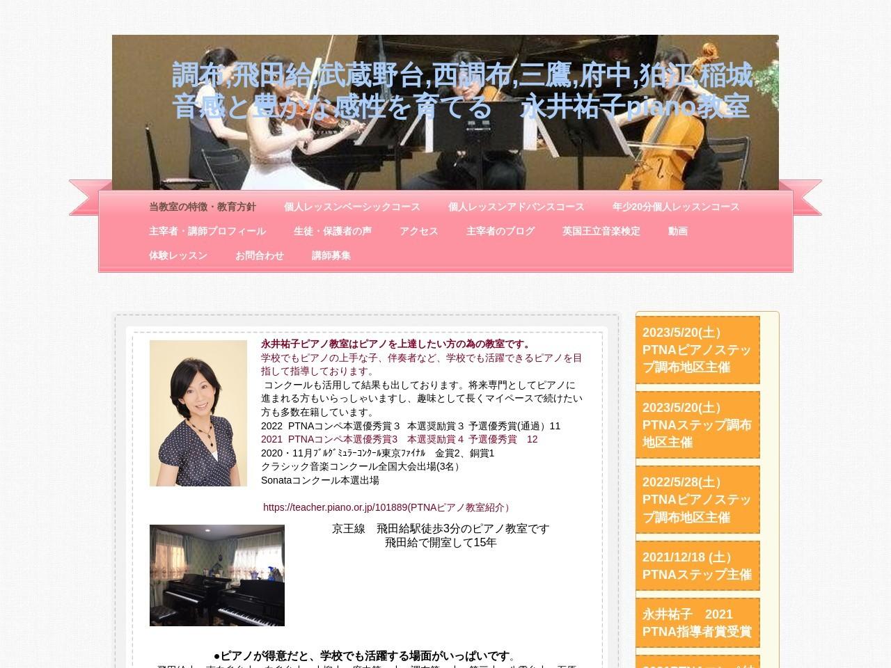永井ピアノ教室のサムネイル
