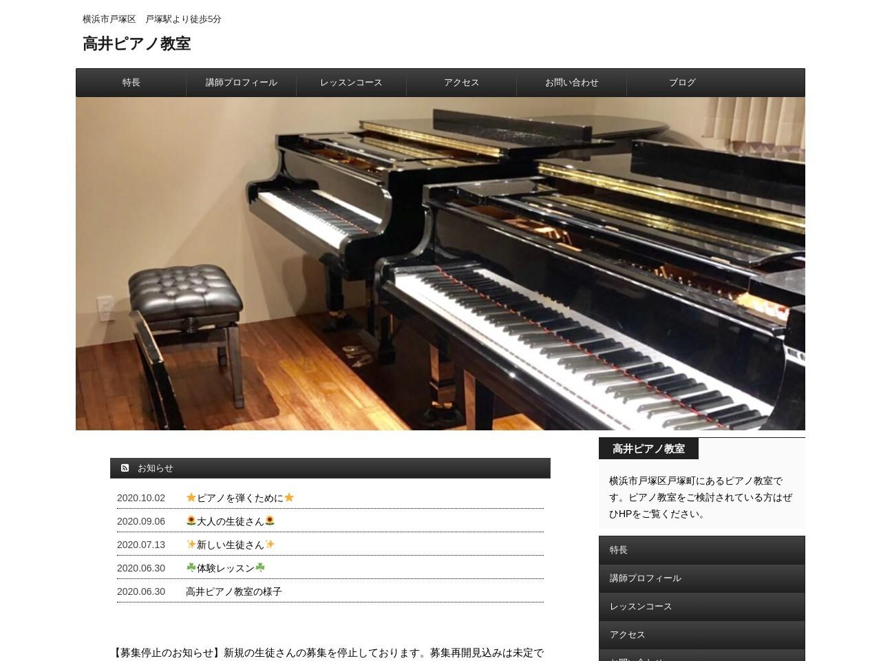 高井ピアノ教室のサムネイル
