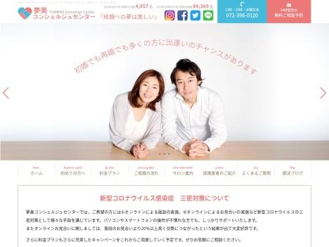 結婚相談所夢美コンシェルジュセンターの口コミ・評判・感想