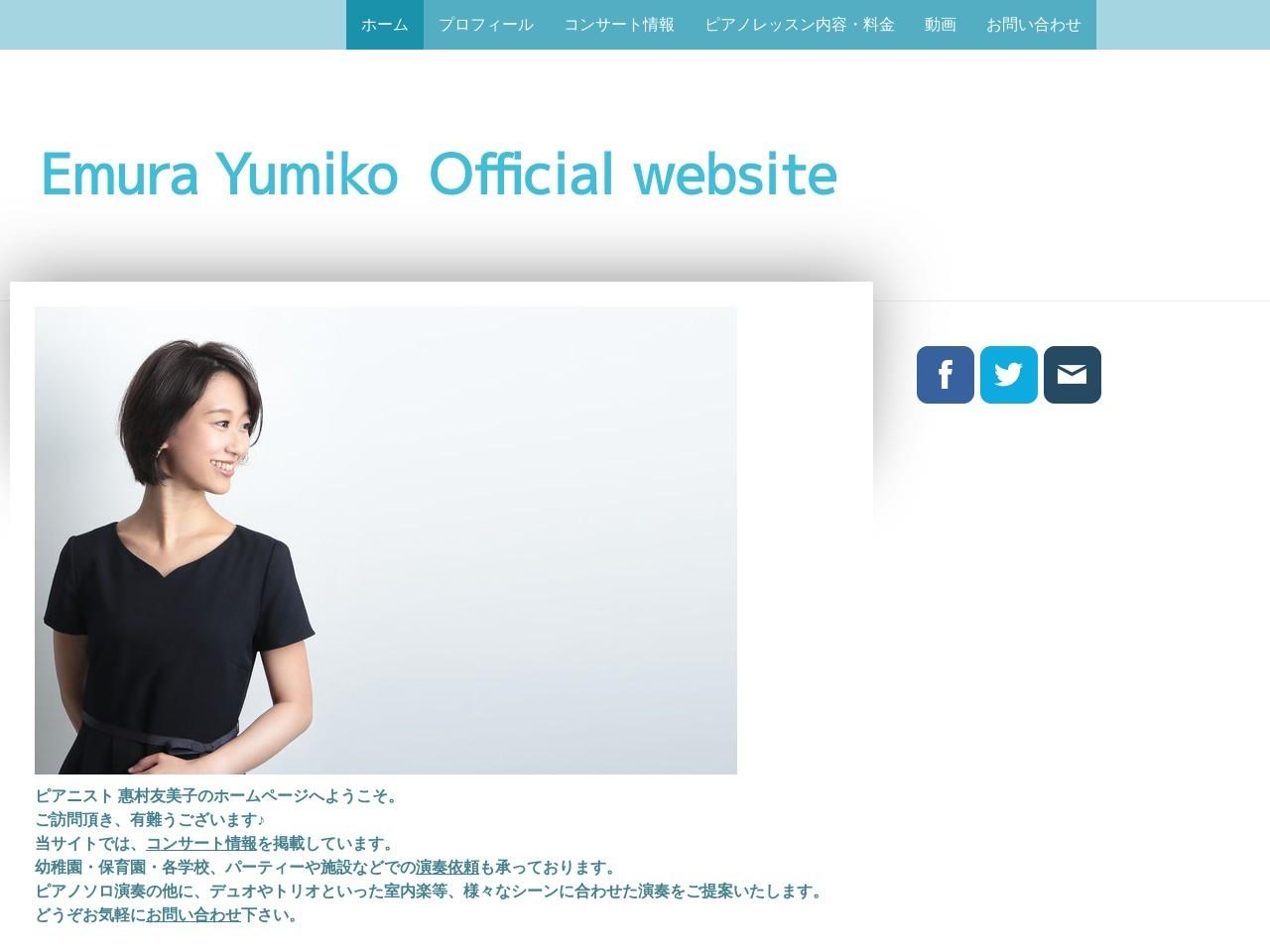ピアニスト惠村友美子のサムネイル
