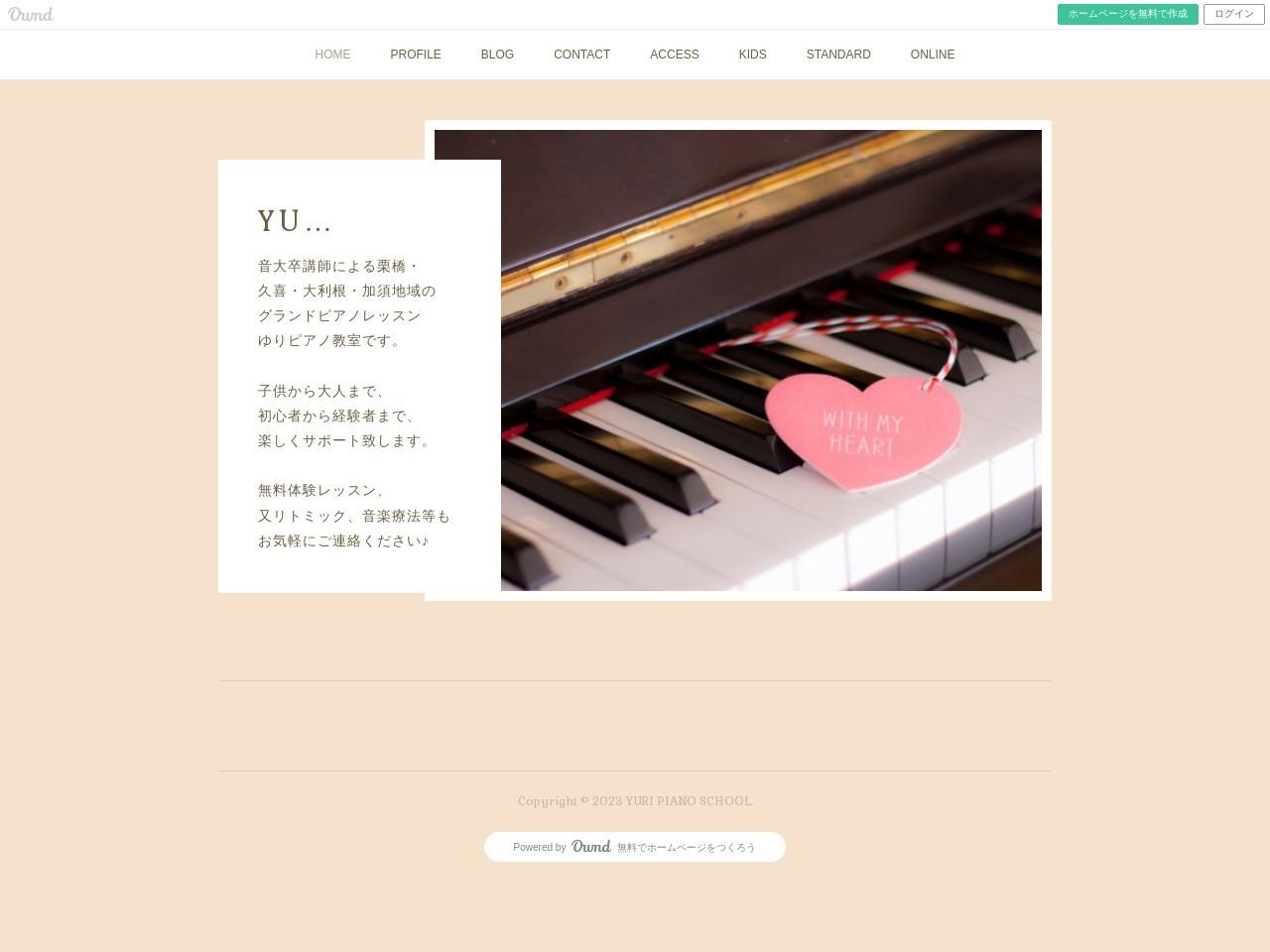 YURIピアノスクールのサムネイル