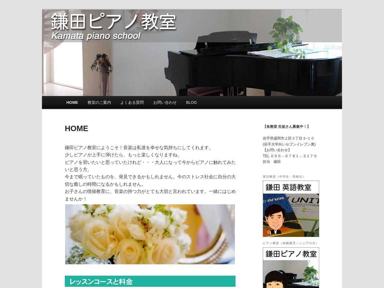 鎌田ピアノ教室のサムネイル