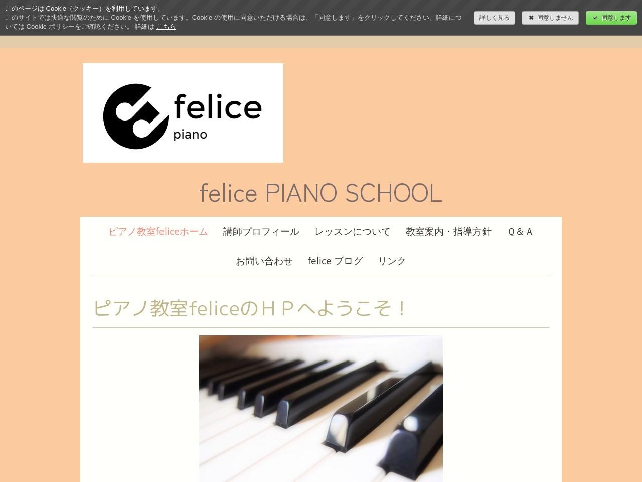 ピアノ教室feliceのサムネイル