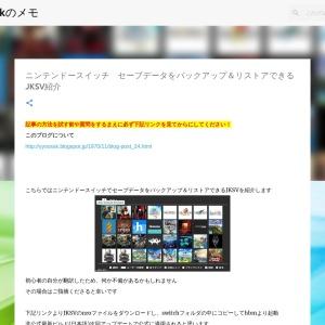 yyoosskのメモ: ニンテンドースイッチ セーブデータをバックアップ&リストアできるJKSV紹介