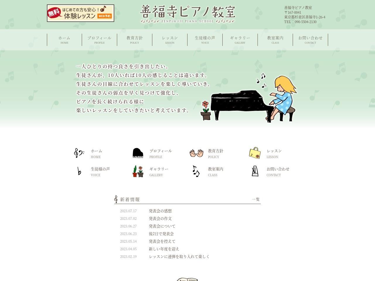 善福寺ピアノ教室のサムネイル