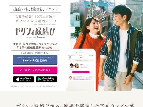 ゼクシィ縁結び婚活アプリの口コミ・評判・感想