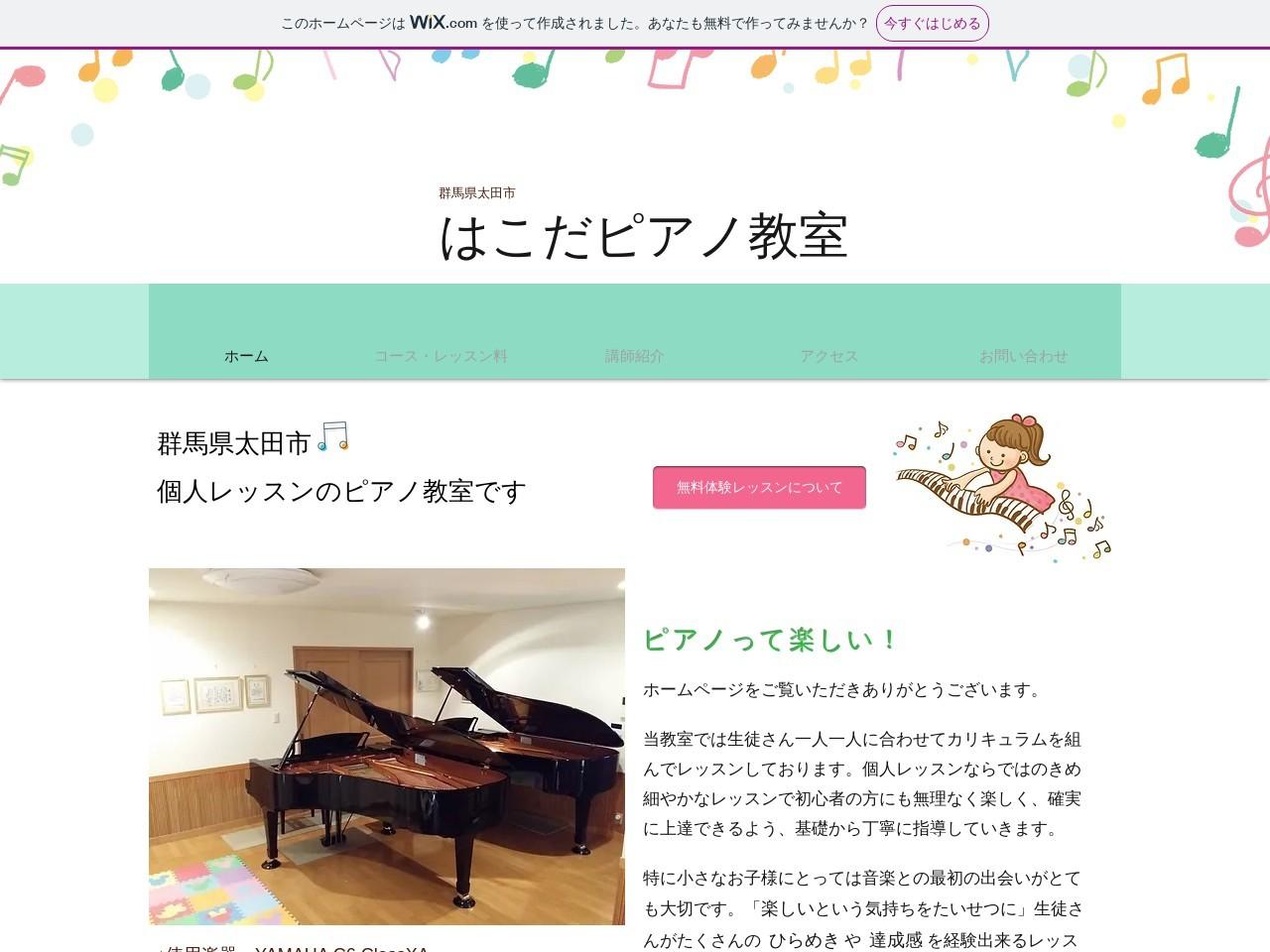 はこだピアノ教室のサムネイル