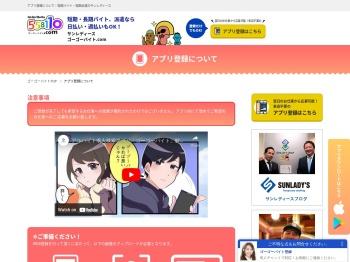 WEB登録について | 短期バイト・短期派遣のサンレディース