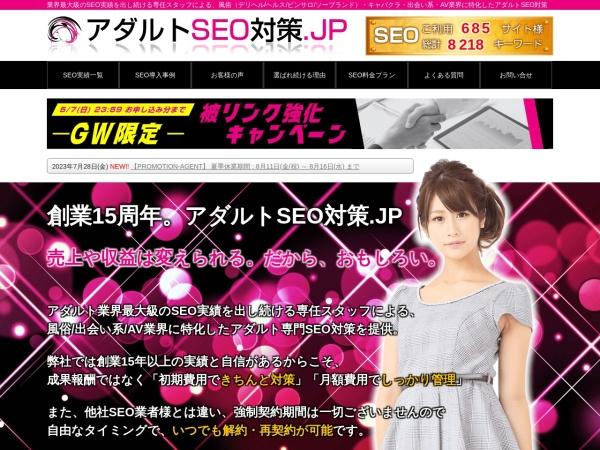【SEO】 プロモーション・エージェント