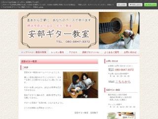 安部ギター教室