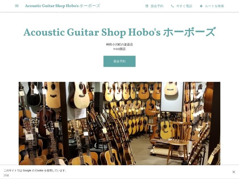Hobo's・Sumi工房