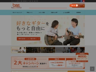 Beeギター教室