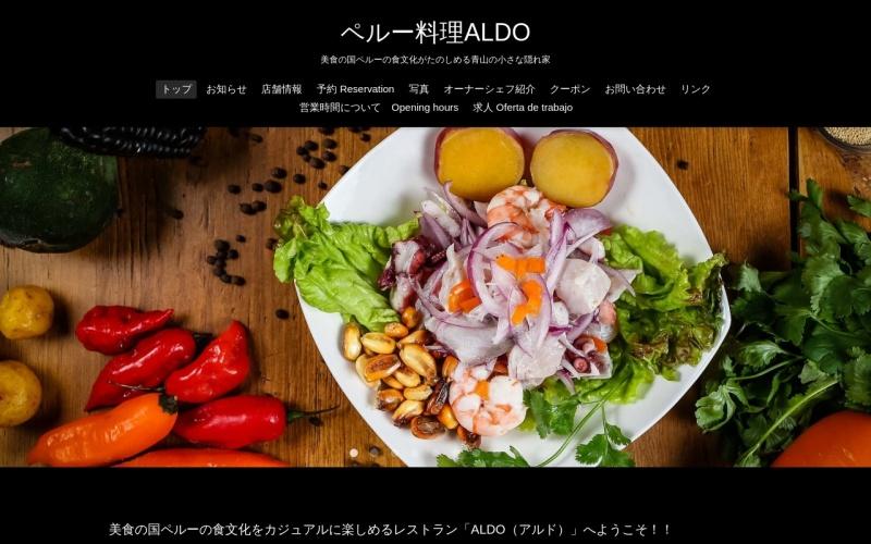 ペルー料理レストランALDO(アルド)