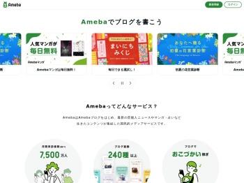 アメーバブログ(アメブロ) Amebaで無料ブログを始めよう