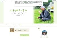 河本準一のブログ
