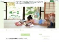 緑川ちひろのブログ