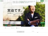 宮迫博之のブログ