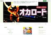 岡倫之のブログ