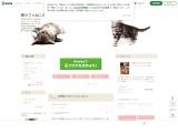 猫カフェねこのつぶやきのブログ