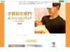 才賀紀左衛門ブログ