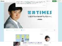笠井信輔のブログ