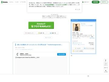 関西を中心に活動している人間のブログ