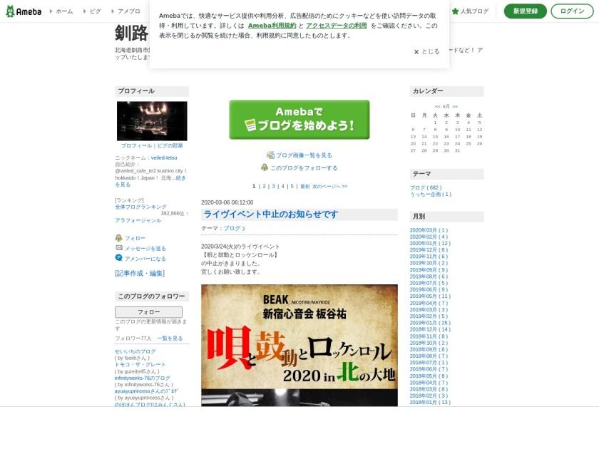 釧路 Veiled cafe