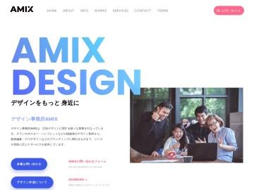 デザイン制作・広告制作のAMIX