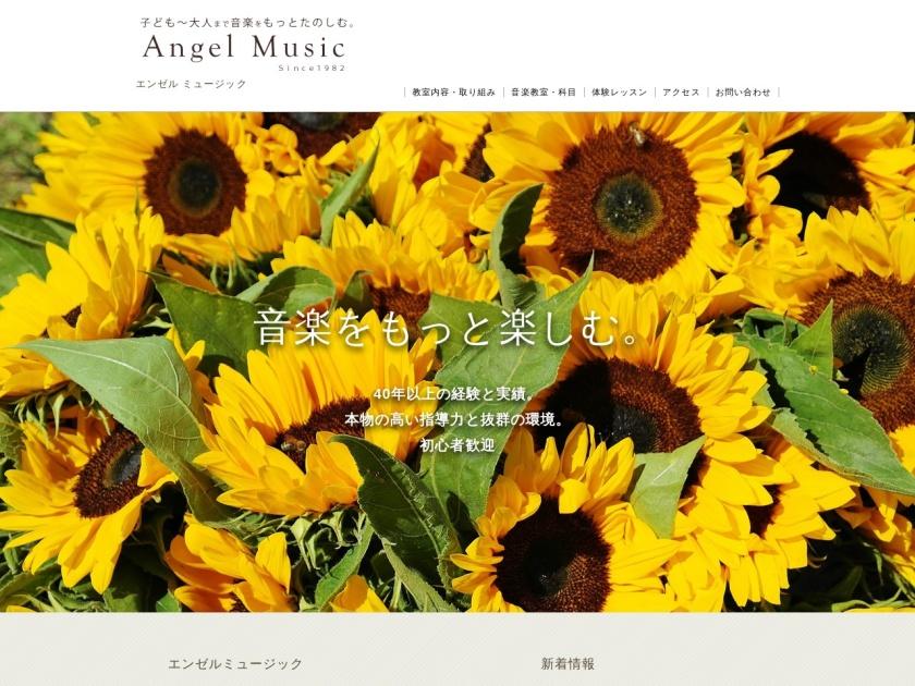 エンゼルミュージック