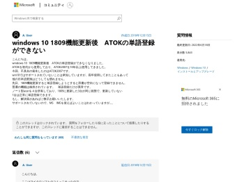windows 10 1809機能更新後 ATOKの単語登録ができない ...
