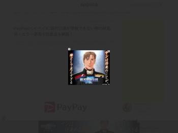 PayPay(ペイペイ)に銀行口座が登録できない時の対処法!エラー ...
