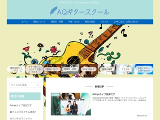 AQギタースクール