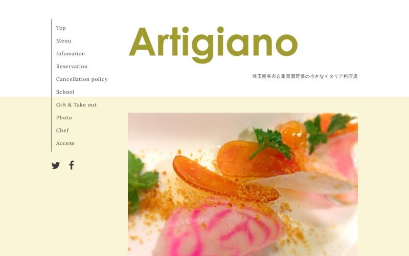 Artigiano アルティジャーノ