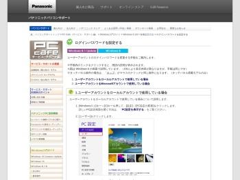 Windows 8.1/8(ログインパスワードを設定する)   PC Cafe ...