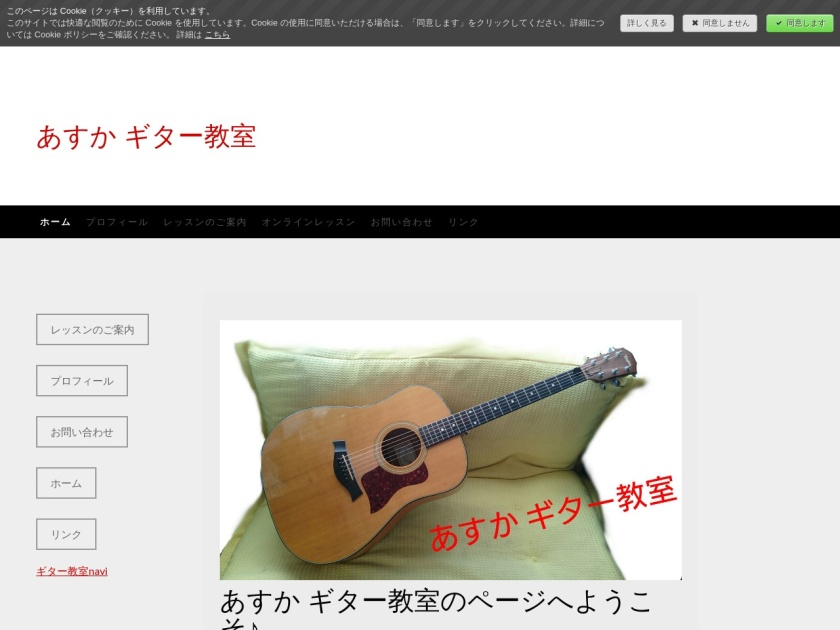 あすかギター教室