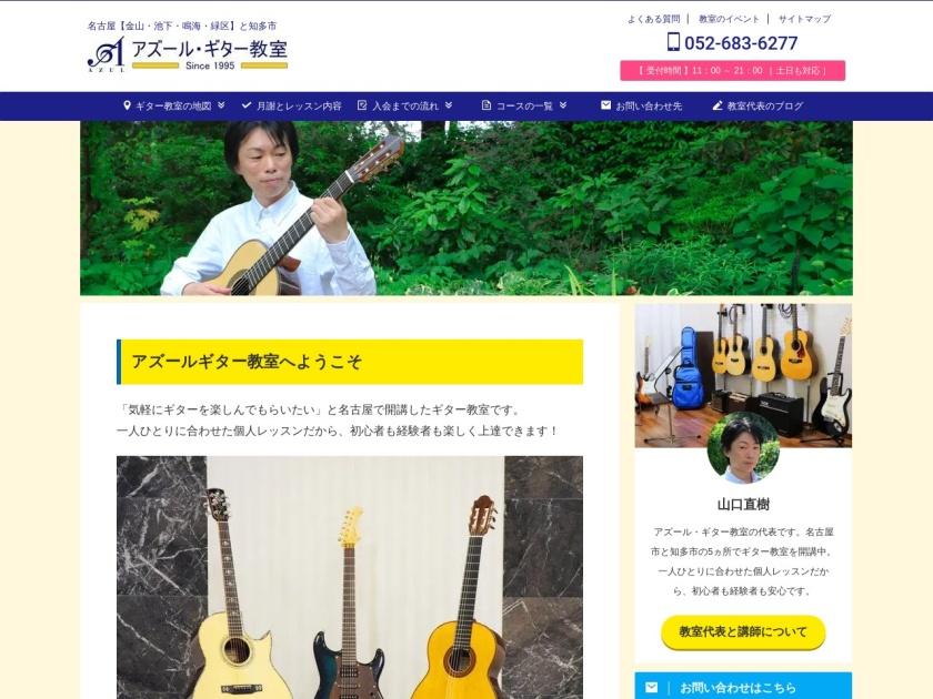 名古屋アズール・ギター教室